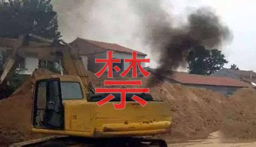 挖掘机冒黑烟排放超标