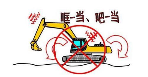 挖掘机重心失衡