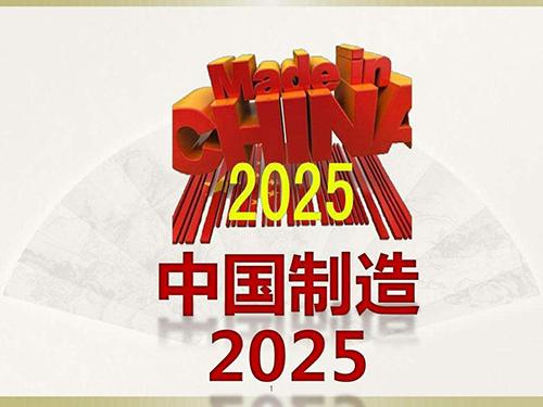挖掘机轴承厂家关注中国制造2025