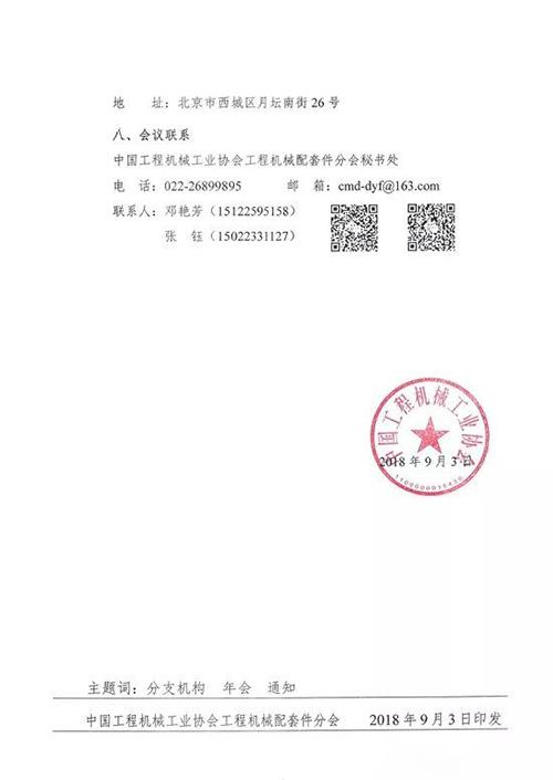 中国工程机械工业协会分会文件